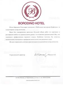 borodino-rekomend